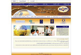 Arab Quality Makers (AQM)